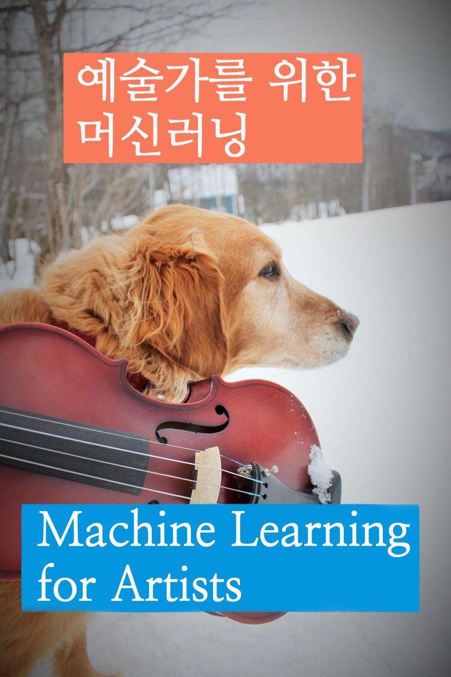 예술가를 위한 머신러닝 – 음악가, 작가, 화가를 위한 딥러닝 1. 시리즈 개요와 AI 음악 🎵
